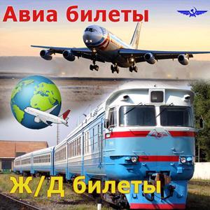 Авиа- и ж/д билеты Бельтырского