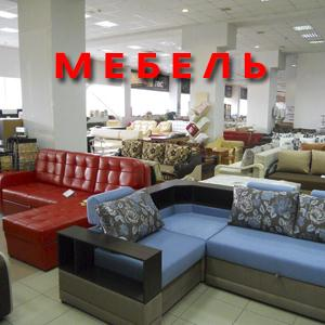 Магазины мебели Бельтырского