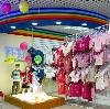 Детские магазины в Бельтырском