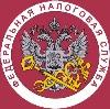 Налоговые инспекции, службы в Бельтырском