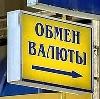 Обмен валют в Бельтырском